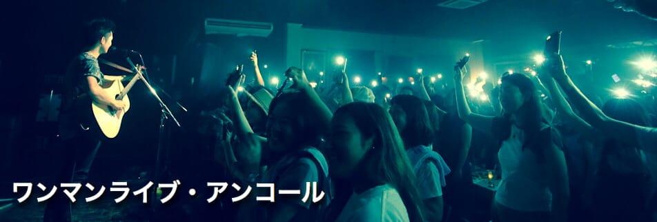 沖縄発!!!シンガーソングメッセンジャー春翠公式ホームページ 無名の歌手が2日間で1万5000人を魅了した!!!